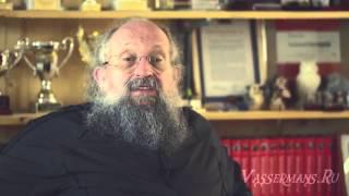 Анатолий Вассерман - Саморазвитие и тренинги