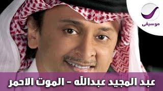 اغنية  الفنان عبد المجيد عبد الله  - الموت الأحمر