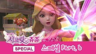 시크릿 쥬쥬 스페셜 PART.6 [SECRET JOUJU Special]