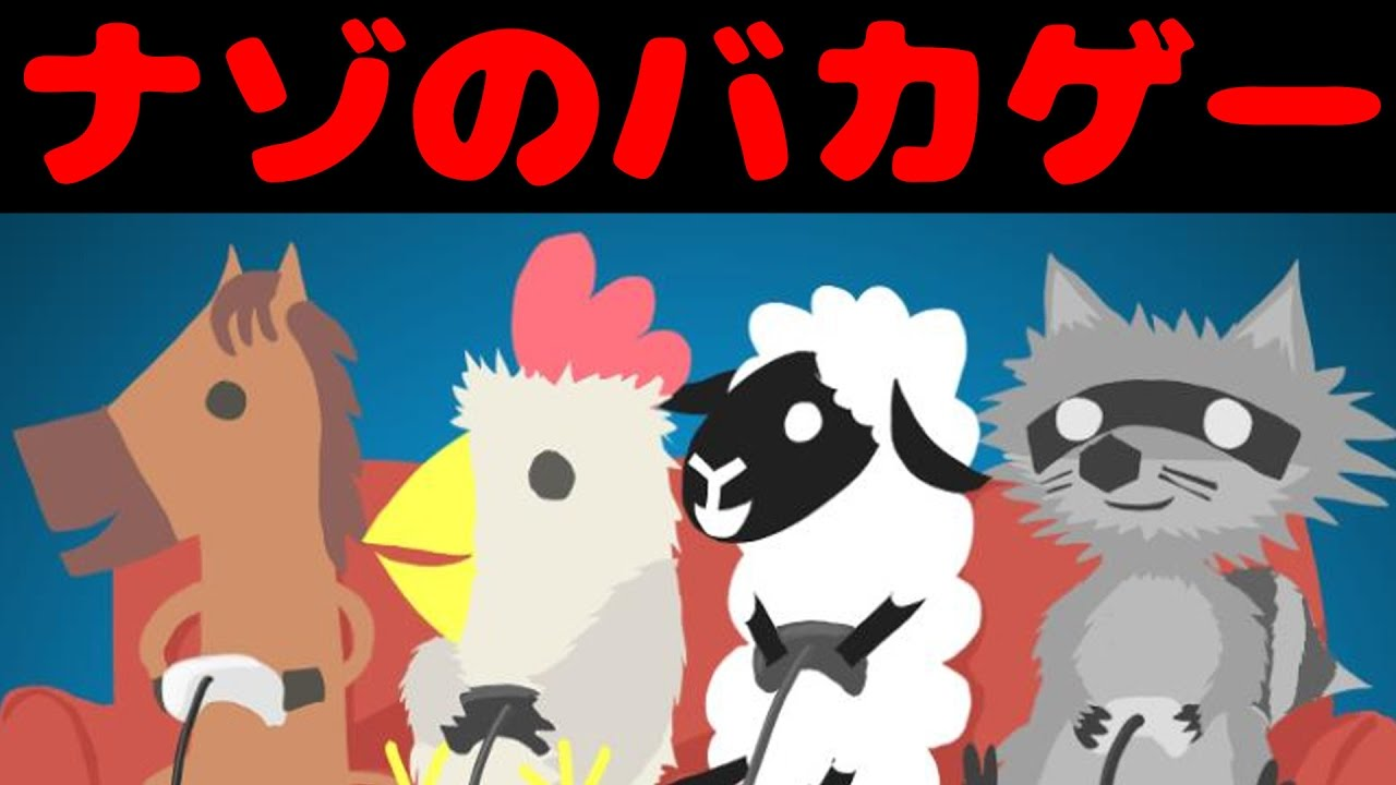 おバカ版マリオメーカーで対戦!【バカゲー】ULTIMATE CHICKEN HORSE - YouTube