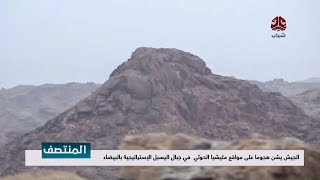 الجيش يشن هجوما على مواقع مليشيا الحوثي في جبال اليسبل الإستراتيجية بالبيضاء