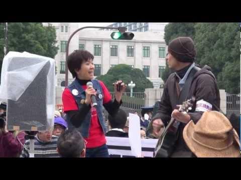 11.11反原発1000000人大占拠 5 歌1 歌手・石橋和子さん