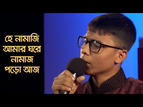 nazrul geeti   He Namaji Amar Ghore   Mejbah   Serader Sera