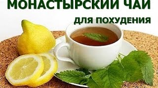 Монастырский чай (сбор) для ПОХУДЕНИЯ - 100% Результат !!