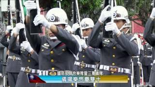 明道國慶日儀隊表演片段