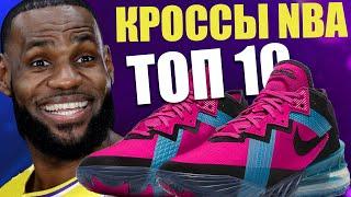 Топ 10 кроссовок игроков NBA в марте 2021 г