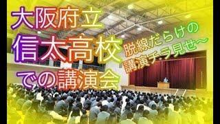 【LGBTQ】大阪府立信太高校へ講演に行って来ました!「みんなちがってみんないい」多様性!ダイバーシティ!人権講演会!ロングバージョンは後日限定公開します。。。^^