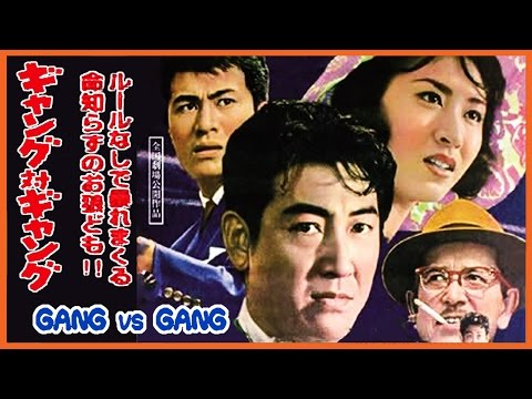 Gang vs Gang (1962) Japanese Trailer - B&W / 2:19 mins