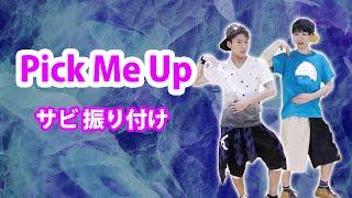 Perfume/Pick Me Up サビ ダンス振り付け