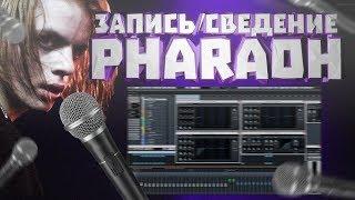 PHARAOH - На луне. Пишем бит и вокал дома. Сведение новой школы.