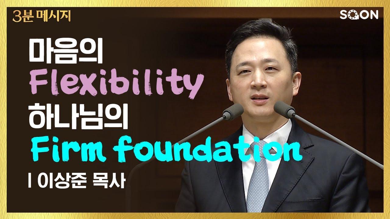 마음의 Flexibility 하나님의 Firm foundation | 이상준 목사 ????견고한 토대 | CGNTV SOON 3분 메시지