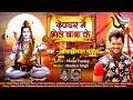 Devghar Mein Bhole Baba Ke | Khesari Lal Yadav | Superhit Bhojpuri Kanwar Song 2017