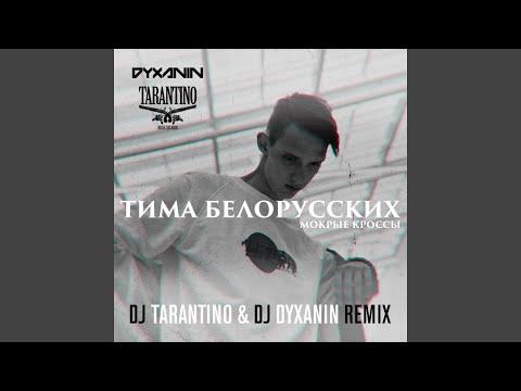 Мокрые кроссы (DJ Tarantino & DJ Dyxanin Remix)