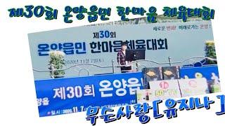 제30회 온양읍민 한마음 체육대회// 노래자랑(온남초 …