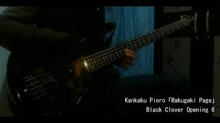 Download Lagu 【Black Clover OP 6】 Kankaku Piero - Rakugaki Page 「Bass Cover」 mp3