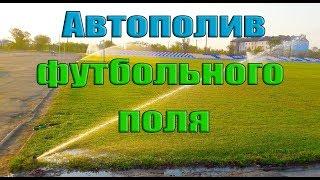 видео автоматический полив Rain Bird в Украине