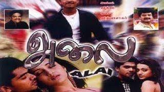 Alai Full Movie HD