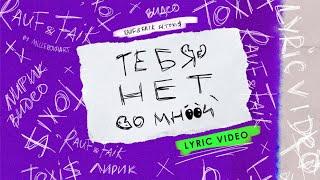 Rauf & Faik feat. Toxi$ - ТЕБЯ НЕТ СО МНОЙ (Lyric video)