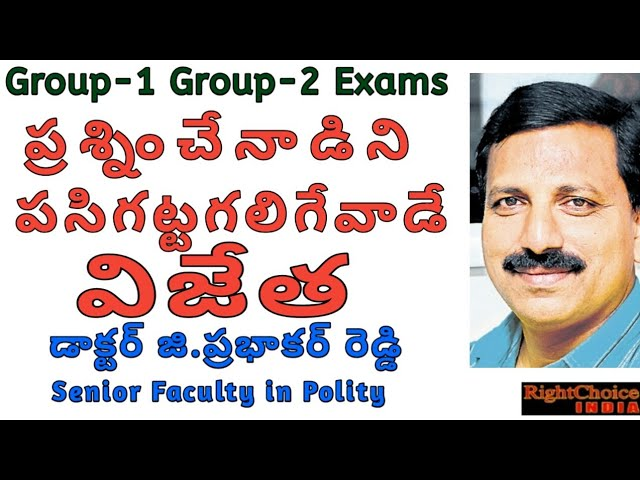 Group-1 Group-2 Exams ,  Dr G PrabhakarReddy , Senior faculty in Polity #RightChoiceIndia #Vegireddy