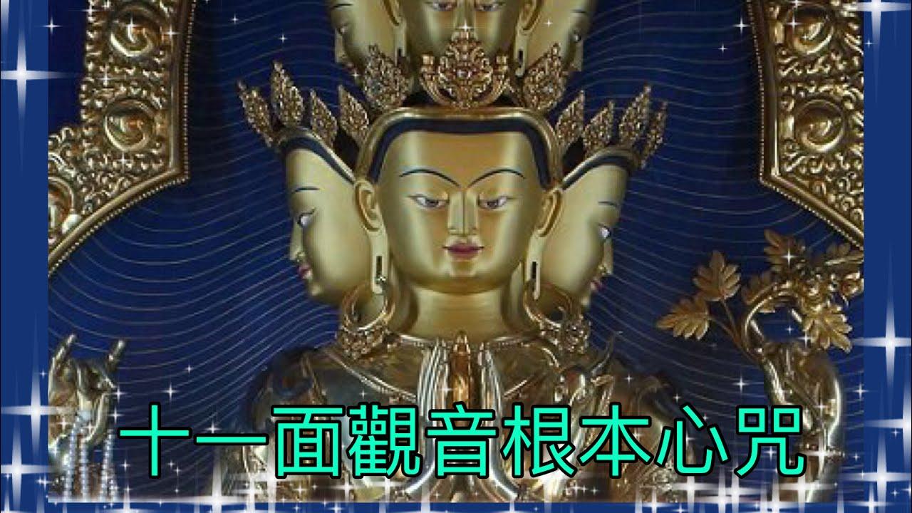 大悲咒 梵唱 十一面觀音根本心咒 中英文字幕 梵音 輕快 易學版 藏傳 - YouTube