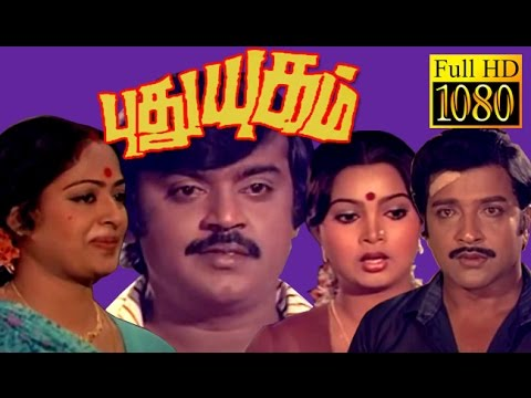 Tamil Full Movie HD | Puthu Yugam | Vijayakanth,Sivakumar,Viji,K.R.Vijaya | Superhit Movie