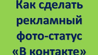 Фото статусы В контакте   дополнительная реклама вашего бизнеса(Видео из серии - как работать в контакте, как правильно работать в контакте, как рекламировать бизнес в конт..., 2016-03-23T05:02:03.000Z)