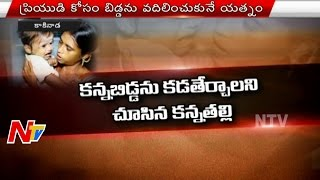 Mother Trying to Kill her 1 year Child in Kakinada | NTV