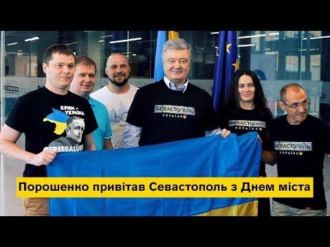 Порошенко привітав Севастополь