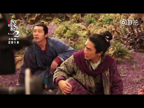 Monster Hunt 2 ( Behind the scenes:Tony Leung)