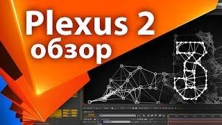 Обзор плагина Plexus 2 - Add Renderer (3 часть из 3) - AEplug 044
