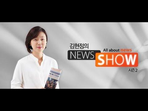 """CBS 김현정의 뉴스쇼 - [훅!뉴스]   """"우표, 백범은 안되고 박정희는 되고"""" - 권민철 기자"""