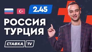 РОССИЯ ТУРЦИЯ Прогноз Занозина на футбол