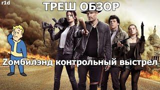 ТРЕШ ОБЗОР - Zомбилэнд контрольный выстрел (Хорошее продолжение?)
