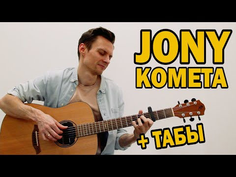 JONY - КОМЕТА кавер на гитаре + ТАБЫ.