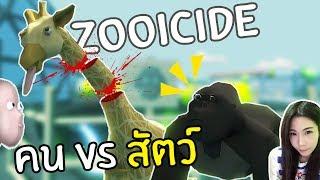 ผ่าพิภพวานร ศึกคนปะทะสัตว์สุดฮา  Zooicide   DMJ DevilMeiji