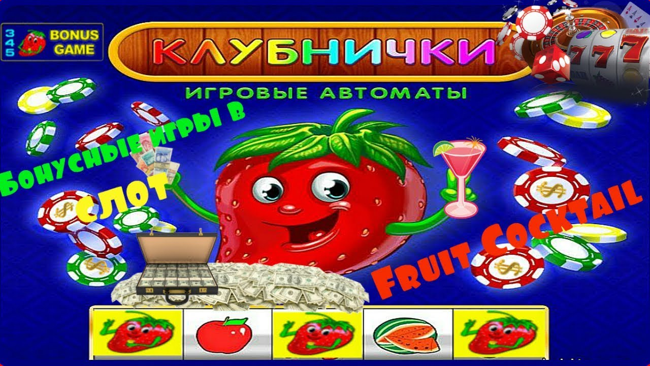 Как выиграть в игровой автомат клубничка игровые автоматы лягушки играть онлайн