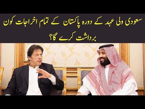120b4f9693 Who Will Bear the Expenses of Saudi Crown Prince for Pakistanis ...