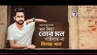 Niloy Khan   Mon Diya Tor Mon Pailam Na   মন দিয়া তোর মন পাইলাম না   Bengali Song   2018