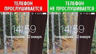 11 Секретных Телефонных Кодов Для Любой Непонятной Ситуации
