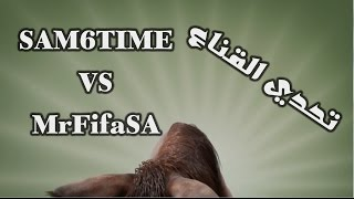 تحدي القناع SAM6TIME VS MrFifaSA فيفا١٥ - FIFA15