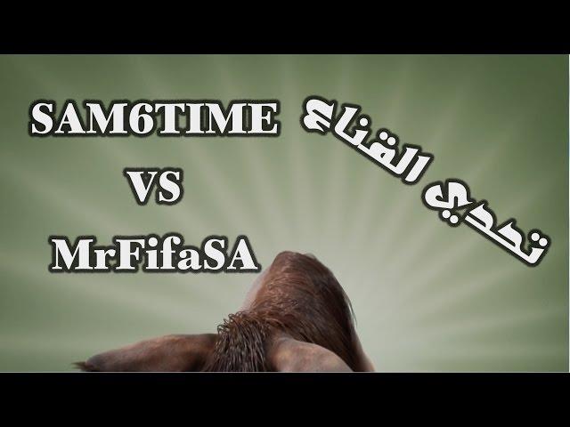 تحدي القناع SAM6TIME VS MrFifaSA فيفا١٥ - FIFA15