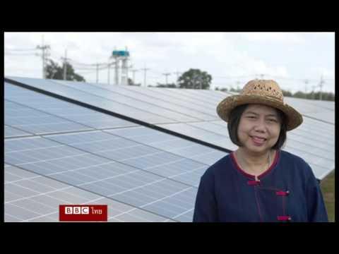 นักธุรกิจหญิงไทยผู้บุกเบิกธุรกิจพลังงานไฟฟ้าจากแสงอาทิตย์ - บีบีซีไทย