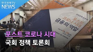 포스트 코로나 시대  국회 정책 토론회/ 한국경제TV뉴…