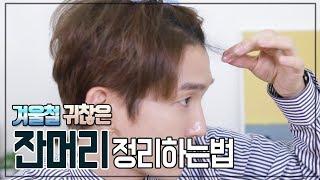 앞머리 잔머리 없애기 & 간단 정리하는법
