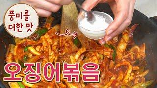 영양만점 시금치와 쫄깃한 오징어!! 매콤한 오징어볶음 …