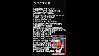 【作業用BGM♪】人志松本のゾッとする話フリートークまとめ⑦/聴いている...
