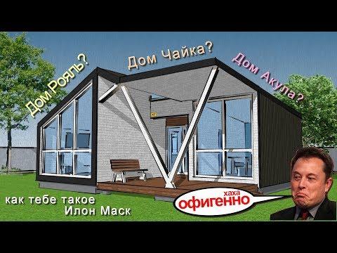 Проект Дома для двоих , Планировка дома 50 квадратов , Проект чайка (Архитектор Семён)
