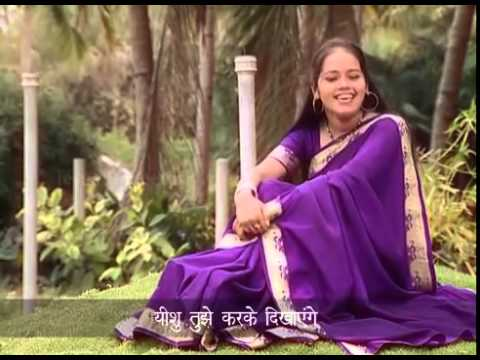 Indian gospel song