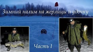 Зимний налим на жерлицы и удочку  / Winter burbot on imitation fish and fishing rodHD 2019