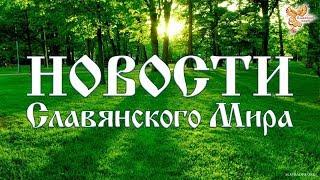 Новости Славянского Мира. Выпуск 97